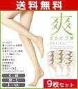 送料無料9枚セット ASTIGU アスティーグ 爽 サマー さらさら感 アツギ ATSUGI パンティストッキング パンスト | レディース 女性 婦人 伝線しにくいストッキング パンティーストッキング ストッキング 通販