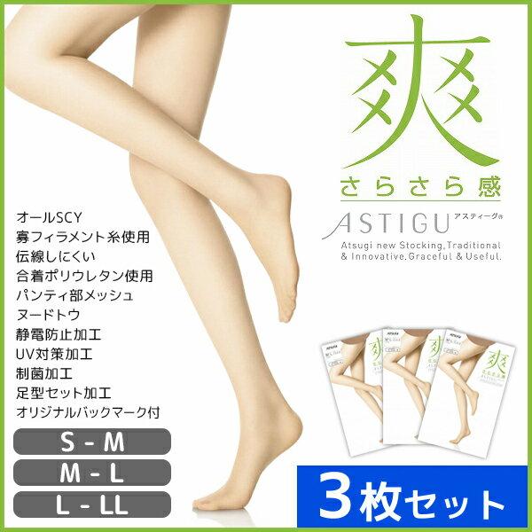 3枚セット ASTIGU アスティーグ 爽 サマー さらさら感 アツギ ATSUGI パンティストッキング パンスト   レディース 女性 婦人 伝線しにくいストッキング パンティーストッキング ストッキング 通販