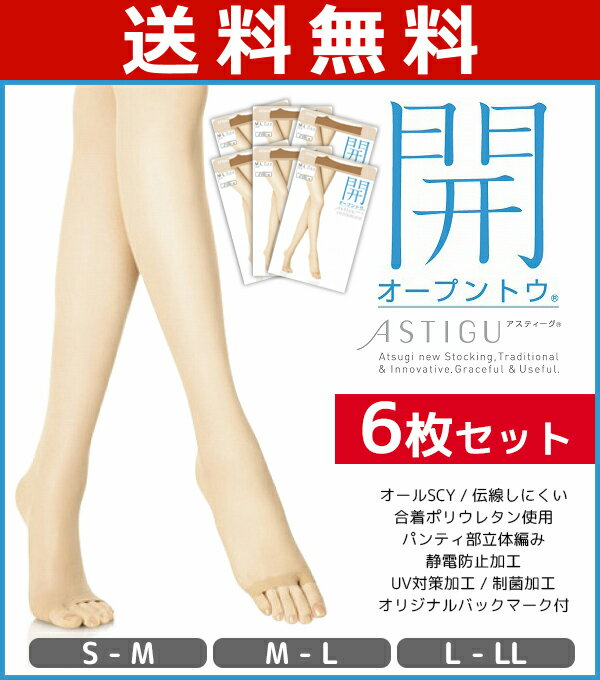 送料無料6枚セット ASTIGU アスティーグ 開 オープントゥ アツギ ATSUGI パンティストッキング パンスト   レディース 女性 婦人 伝線しにくいストッキング パンティーストッキング ストッキング 通販