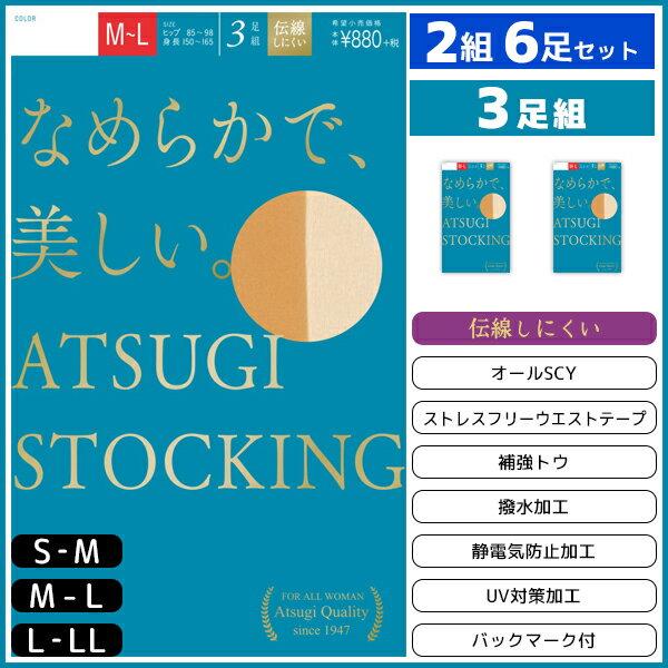 2組セット 計6枚 ATSUGI STOCKING なめらかで、美しい。 3足組 アツギ パンティストッキング パンスト   ストッキング パンティーストッキング まとめ買い セット レディース 女性 婦人 おしゃれ オシャレ ナチュラル ビジネス ブランド
