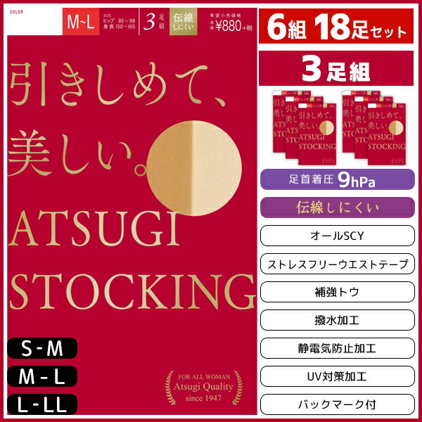 送料無料6組セット 計18枚 ATSUGI STOCKING 引きしめて、美しい。 3足組 アツギ パンティストッキング パンスト 着圧ストッキング パンティーストッキング ストッキング レディース レッグウェア まとめ買い 結婚式 おしゃれ おしゃれな 二次会 女性 美脚