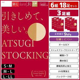 送料無料6組セット 計18枚 ATSUGI STOCKING 引きしめて、美しい。 3足組 アツギ パンティストッキング パンスト|着圧ストッキング パンティーストッキング ストッキング レディース レッグウェア まとめ買い 結婚式 おしゃれ おしゃれな 二次会 女性 美脚