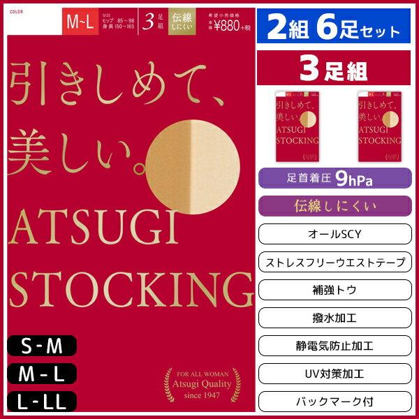 2組セット 計6枚 ATSUGI STOCKING 引きしめて、美しい。 3足組 アツギ パンティストッキング パンスト   着圧ストッキング ストッキング パンティーストッキング まとめ買い セット 圧力ストッキング レディース 女性 婦人 おしゃれ オシャレ ナチュラル ビジネス ブランド