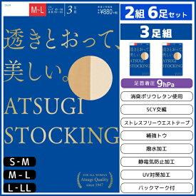 2組セット 計6枚 ATSUGI STOCKING 透きとおって、美しい。 3足組 アツギ パンティストッキング パンスト | ストッキング 着圧ストッキング レディース 女性 パンティーストッキング 婦人 atsugi 着圧 まとめ買い 結婚式 着圧パンスト セット インナー 肌着