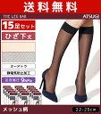 送料無料15枚セット ATSUGI THE LEG BAR アツギザレッグバー 柄ストッキング 着圧 ひざ下丈 パンティストッキング パ…