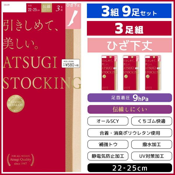 3組セット 計9枚 ATSUGI STOCKING 引きしめて、美しい。 ひざ下丈 3足組 アツギ ATSUGI パンティストッキング パンスト   女性 婦人 着圧ストッキング パンティーストッキング 伝線しにくいストッキング アツギ ATSUGI パンティストッキング パンスト アツギ