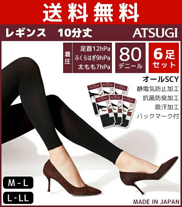 送料無料6枚セット ATSUGI THE LEG BAR アツギザレッグバー 10分丈着圧レギンス 80デニール スパッツ   女性 婦人 レディース レディス 黒 ブラック おしゃれ オシャレ レッグウェア アンダーウェア 引き締め