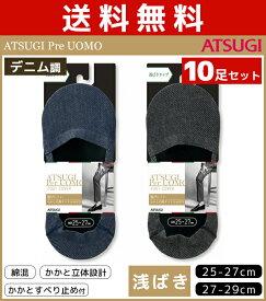 送料無料10枚セット ATSUGI Per UOMO デニム メンズフットカバー 靴下 アツギ | 男性 紳士 黒 紺色 ブラック ネイビー フットカバー ソックス くつ下 くつした メンズ メンズソックス 紳士用靴下 浅履きソックス 浅履き 紳士靴下 カバーソックス 浅ばき カジュアル