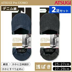 2枚セット ATSUGI Per UOMO デニム メンズフットカバー くつ下 靴下 アツギ | 男性 紳士 ビジネス おしゃれ オシャレ 黒 紺色 ブラック ネイビー レッグウェア