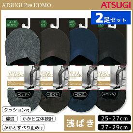 2枚セット ATSUGI Per UOMO クッション付き メンズフットカバー くつ下 靴下 アツギ | 男性 紳士 ビジネス おしゃれ オシャレ 黒 紺色 ブラック ネイビー レッグウェア