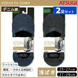 2枚セット ATSUGI Per UOMO クッション付き デニム メンズフットカバー くつ下 靴下 アツギ | 男性 紳士 ビジネス おしゃれ オシャレ 黒 紺色 ブラック ネイビー レッグウェア