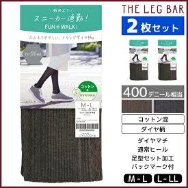 2枚セット ATSUGI THE LEG BAR アツギザレッグバー コットン混タイツ 400デニール タイツ アツギ | レディース レディス 女性 婦人 あったかタイツ ストッキング パンスト あったか 暖かいタイツ 暖かい 冬 デニール スニーカータイツ おしゃれ 防寒 冷えとり かわいい