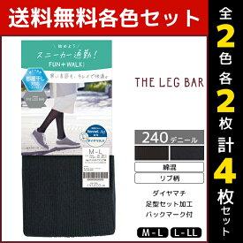 2色2枚ずつ 送料無料4枚セット ATSUGI THE LEG BAR アツギザレッグバー AGマットタイツ 240デニール タイツ アツギ まとめ買い | レディース レディス 女性 婦人 あったかタイツ パンスト あったか 暖かいタイツ 暖かい 黒 冬 デニール 黒タイツ スニーカータイツ 防寒 冷え