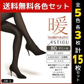 5色3枚ずつ 送料無料15枚セット ASTIGU アスティーグ 暖 やわらか発熱タイツ 80デニール ゆったりサイズ タイツ アツギ ATSUGI まとめ買い | レディース レディス 女性 婦人 あったかタイツ あったか ストッキング パンスト 暖かいタイツ 暖かい 発熱タイツ 黒 ゆったり