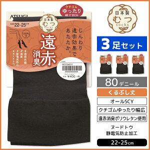 3足セット むつsocks くるぶし丈 靴下 80デニール 日本製 くつ下 レディース アツギ ATSUGI | 女性 婦人 レディス むつ ソックス くつした 日本 無地 シンプル くるぶし くるぶしソックス ゆったり