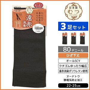 3足セット むつsocks ひざ下丈 靴下 80デニール 日本製 くつ下 レディース アツギ ATSUGI | 女性 婦人 レディス むつ ソックス くつした 日本 無地 シンプル ひざ下 膝下 ショートソックス ゆった