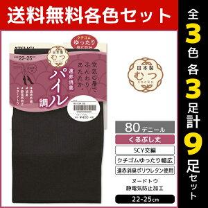 3色3足ずつ 送料無料9足セット むつsocks くるぶし丈 靴下 80デニール 日本製 くつ下 レディース アツギ ATSUGI   女性 婦人 レディス むつ ソックス くつした 日本 無地 くるぶし くるぶしソック