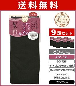 送料無料9足セット むつsocks ひざ下丈 靴下 80デニール 日本製 くつ下 レディース アツギ ATSUGI | 女性 婦人 レディス むつ ソックス くつした 日本 無地 シンプル ひざ下 膝下 ショートソックス