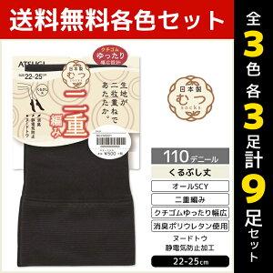 3色3足ずつ 送料無料9足セット むつsocks くるぶし丈 靴下 110デニール 日本製 くつ下 レディース アツギ ATSUGI   女性 婦人 レディス むつ ソックス くつした 日本 無地 くるぶし くるぶしソック