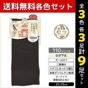 3色3足ずつ 送料無料9足セット むつsocks ひざ下丈 靴下 110デニール 日本製 くつ下 レディース | 女性 婦人 レディス むつ ソックス くつした 日本 無地 ひざ下 膝下 ショートソックス ゆったり