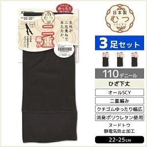 3足セット むつsocks ひざ下丈 靴下 110デニール 日本製 くつ下 レディース アツギ ATSUGI | 女性 婦人 レディス むつ ソックス くつした 日本 無地 シンプル ひざ下 膝下 ショートソックス ゆった