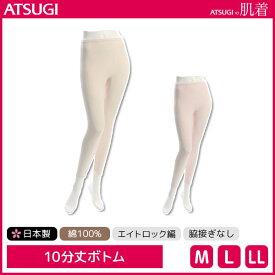 ATSUGIの肌着 綿100% 10分丈ボトム レギンス スパッツ アツギ ATSUGI | レディース レディス 下着 インナー レディースインナー 10分丈 ボトムス ボトム パンツ 綿100 綿 コットン 女性 婦人 女性用 肌着 婦人下着 婦人肌着