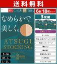 送料無料6組セット 計18枚 ATSUGI STOCKING なめらかで美しく。 3足組 アツギ ATSUGI パンティストッキング パンスト …