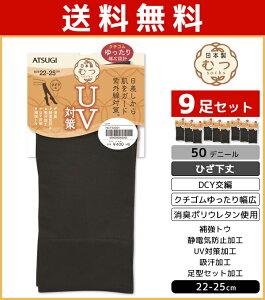 送料無料9足セット むつsocks 日本製 UV対策 靴下 ひざ下丈 50デニール くつ下 レディース | 女性 婦人 レディス むつ ソックス くつした 日本 無地 シンプル ひざ下 ゆったり uv 日焼け 紫外線 ギ