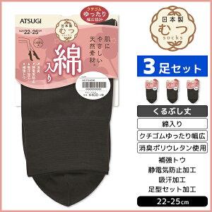 3足セット むつsocks 日本製 綿入り 靴下 くるぶし丈 くつ下 レディース アツギ ATSUGI | 女性 婦人 レディス むつ ソックス くつした 日本 無地 シンプル くるぶし 踝 ゆったり 履き口 プレーン