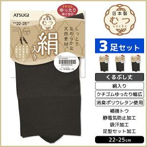 3足セット むつsocks 日本製 絹入り 靴下 くるぶし丈 くつ下 レディース アツギ ATSUGI | 女性 婦人 レディス むつ ソックス くつした 日本 無地 シンプル くるぶし 踝 ゆったり 履き口 プレーン