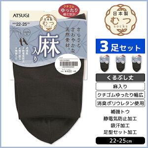 3足セット むつsocks 日本製 麻入り 靴下 くるぶし丈 くつ下 レディース アツギ ATSUGI | 女性 婦人 レディス むつ ソックス くつした 日本 無地 シンプル くるぶし 踝 ゆったり 履き口 プレーン