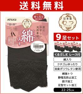 送料無料9足セット むつsocks 日本製 綿入り 靴下 くるぶし丈 レース付き くつ下 レディース   女性 婦人 レディス むつ ソックス くつした 日本 無地 シンプル くるぶし ゆったり 履き口 レー