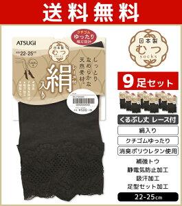 送料無料9足セット むつsocks 日本製 絹入り 靴下 くるぶし丈 レース付き くつ下 レディース | 女性 婦人 レディス むつ ソックス くつした 日本 無地 シンプル くるぶし 踝 ゆったり 履き口 レ