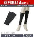 送料無料3組セット 快眠ing かいみんぐ for MEN メンズ 着圧カーフカバー 32cm丈 レッグカバー 靴下 アツギ ATSUGI   …