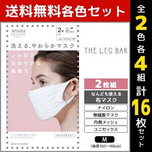 2色4組ずつ 送料無料8組セット 計16枚 なんども使える布マスク 男女兼用 2枚組 日本製 アツギ ATSUGI | レディース メンズ 女性 男性 婦人 紳士 レディス ユニセックス 女性用 男性用 洗える 布マ