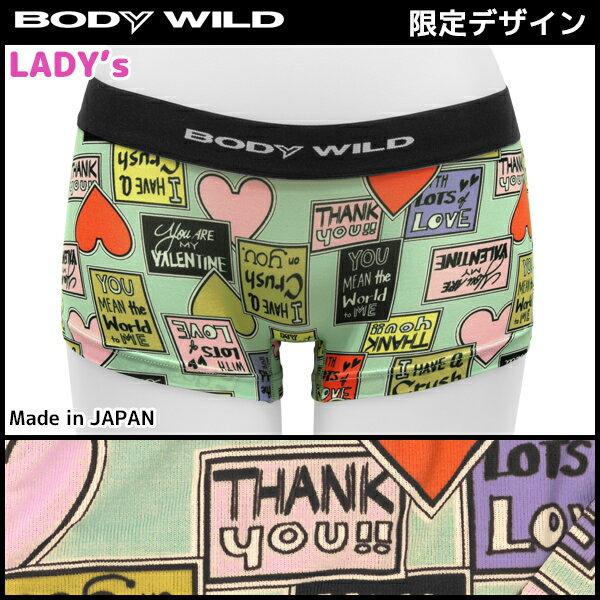 BODYWILD for Woman ボディワイルド バレンタイン限定デザイン ショートパンツ グンゼ GUNZE 日本製 ボクサーパンツ ボディーワイルド BODY WILD | レディース下着 ぱんつ 女性下着 インナーパンツ 婦人肌着 インナーウエア
