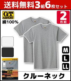 送料無料3組セット 計6枚 G.T.HAWKINS ホーキンス Tシャツ 2枚組 テイストキュート 目的見せてもOK こだわりコットン グンゼ GUNZE |gtホーキンス インナー 肌着 メンズ メンズ肌着 紳士肌着 下着 シャツ メンズインナーシャツ 男性下着 メンズインナー インナーシャツ 半袖