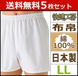 送料無料5枚セット 快適工房 パンツ LLサイズ 前とじ 日本製 グンゼ GUNZE パンツ 通販   メンズ 紳士 男性
