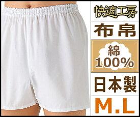 快適工房 パンツ Mサイズ Lサイズ 前とじ 日本製 グンゼ GUNZE パンツ 通販   メンズ 紳士 男性