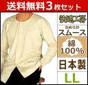 送料無料3枚セット 快適工房 長袖前あき釦付Tシャツ LLサイズ 日本製 グンゼ GUNZE 通販 メンズ 長袖 インナー グンゼ 肌着 紳士肌着 シャツ 肌着