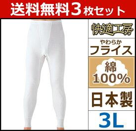 送料無料3枚セット 快適工房 長ズボン下 3Lサイズ 前あき 日本製 グンゼ GUNZE ステテコ すててこ ズボン下 | メンズ 男性 紳士 大きいサイズ 肌着 メンズ肌着 紳士肌着 前開き アンダーウェア アンダーウエア インナー メンズインナー 股引 ももひき 紳士