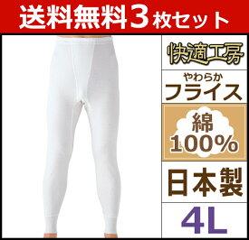 送料無料3枚セット 快適工房 長ズボン下 4Lサイズ 前あき 日本製 グンゼ GUNZE ステテコ すててこ ズボン下 | メンズ 男性 紳士 大きいサイズ 肌着 メンズ肌着 紳士肌着 前開き アンダーウェア アンダーウエア インナー メンズインナー 股引 ももひき 紳士