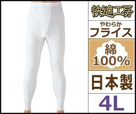 快適工房 長ズボン下 4Lサイズ 前あき 日本製 グンゼ GUNZE ステテコ すててこ 通販 ズボン下 | メンズ 紳士 男性