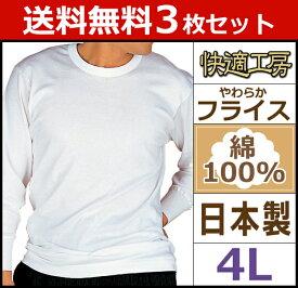送料無料3枚セット 快適工房 長袖丸首Tシャツ 4Lサイズ 日本製 グンゼ GUNZE 通販 メンズ 長袖 インナー tシャツ メンズ tシャツ 秋冬 無地 tシャツ 長袖 tシャツ