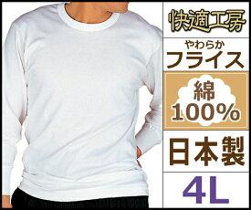 快適工房 長袖丸首Tシャツ 4Lサイズ 日本製 グンゼ GUNZE 通販 メンズ 長袖 インナー tシャツ メンズ tシャツ 秋冬 無地 tシャツ 長袖 tシャツ