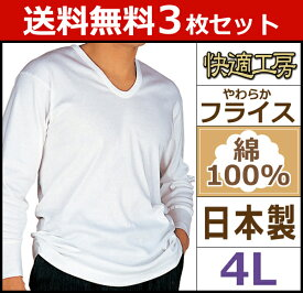 送料無料3枚セット 快適工房 長袖U首Tシャツ 4Lサイズ 日本製 グンゼ GUNZE 通販 メンズ 長袖 インナー 秋冬 インナー 長袖 インナー メンズ インナー