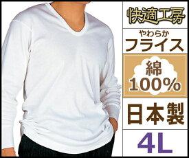 快適工房 長袖U首Tシャツ 4Lサイズ 日本製 グンゼ GUNZE 通販 メンズ 長袖 インナー 秋冬 インナー 長袖 インナー メンズ インナー