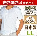 送料無料3枚セット 快適工房 半袖釦付Tシャツ LLサイズ 日本製 グンゼ GUNZE|メンズ 紳士 男性 半袖 半そで tシャツ 肌着 紳士肌着 男性下着 インナー インナーシャツ メンズインナーシャツ インナーtシャツ アンダーウェア アンダーウエア アンダーシャツ