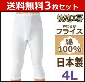 送料無料3枚セット 快適工房 半ズボン下 4Lサイズ 前あき 日本製 グンゼ GUNZE ステテコ すててこ グンゼ GUNZE | メンズ 男性 紳士 ズボン下 大きいサイズ 肌着 メンズ肌着 紳士肌着 前開き アンダーウェア アンダーウエア インナー メンズインナー 紳士