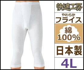 快適工房 半ズボン下 4Lサイズ 前あき 日本製 グンゼ GUNZE ステテコ すててこ 通販 ズボン下 | メンズ 紳士 男性